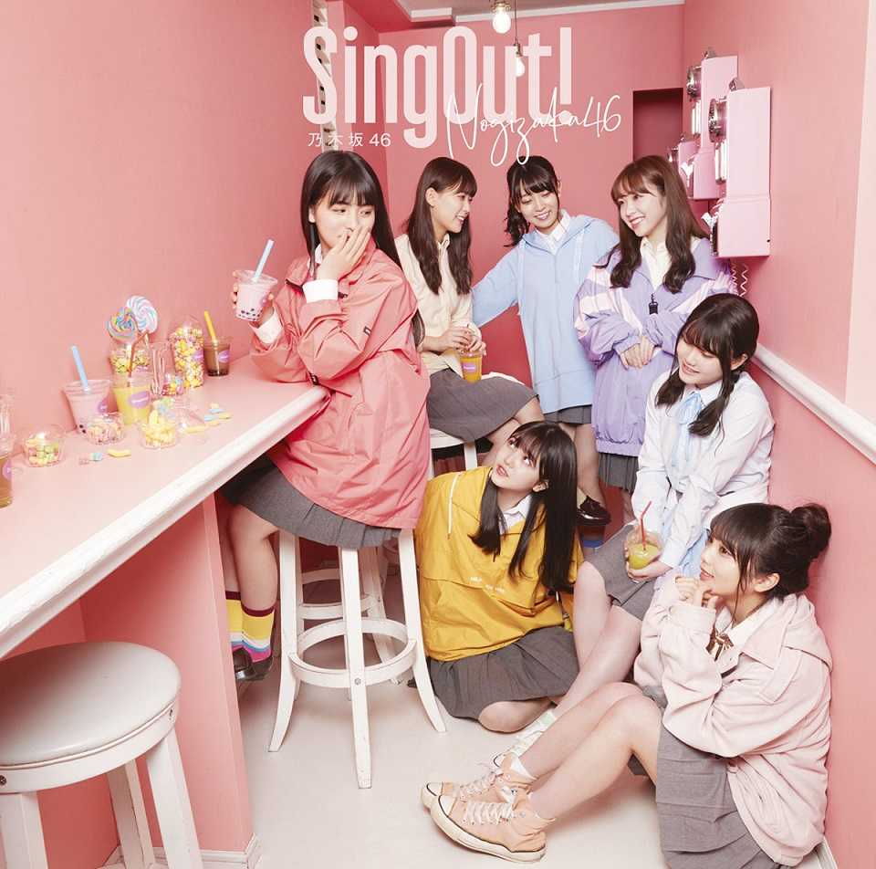 シングル「Sing Out!」【通常盤】(CD)