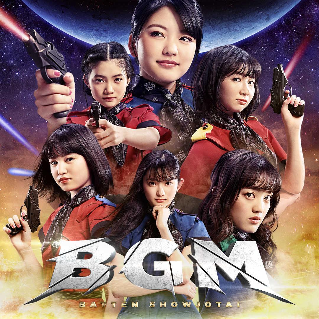 アルバム『BGM』【聴きんしゃい盤(通常盤)】