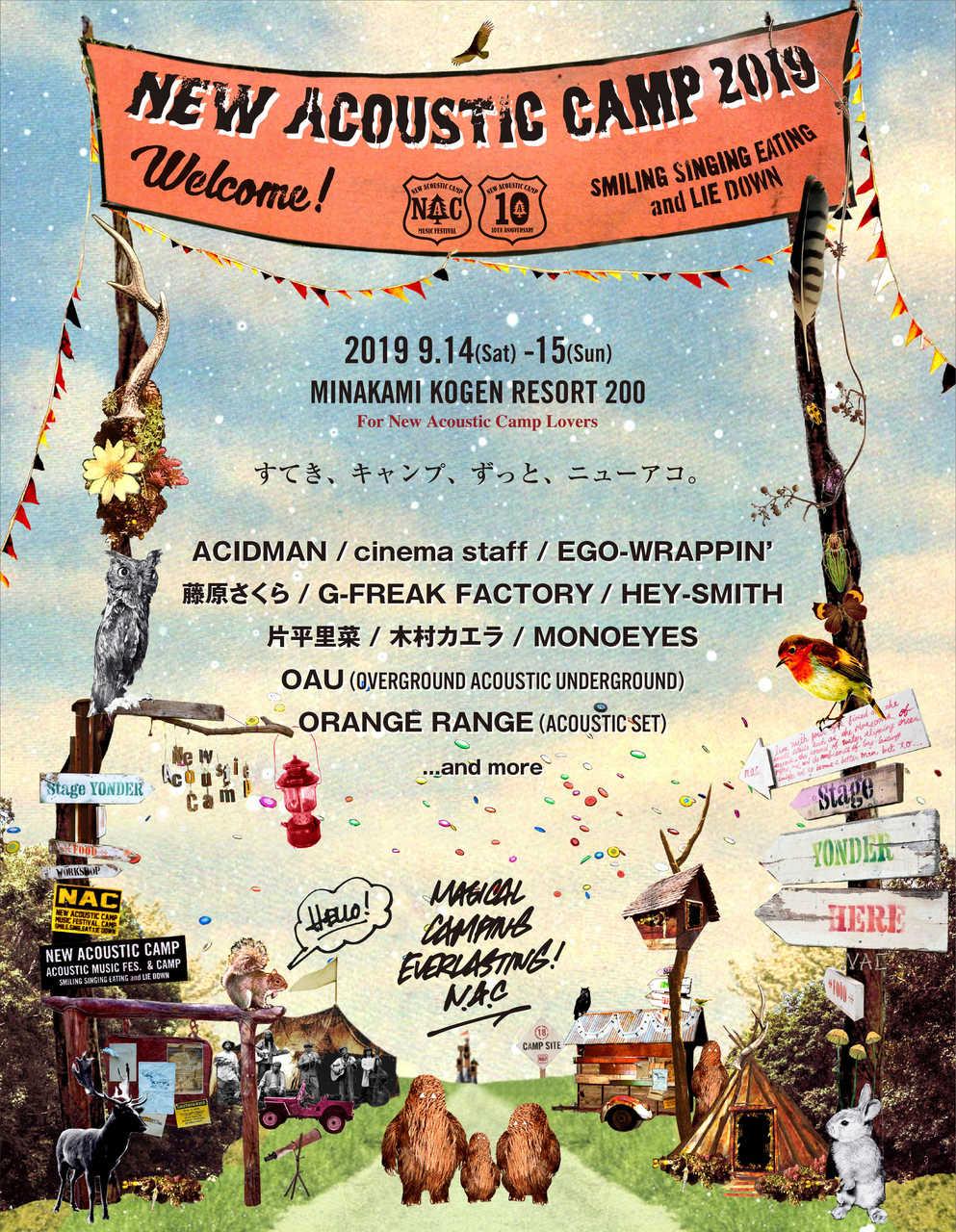 『New Acoustic Camp 2019』第一弾出演者