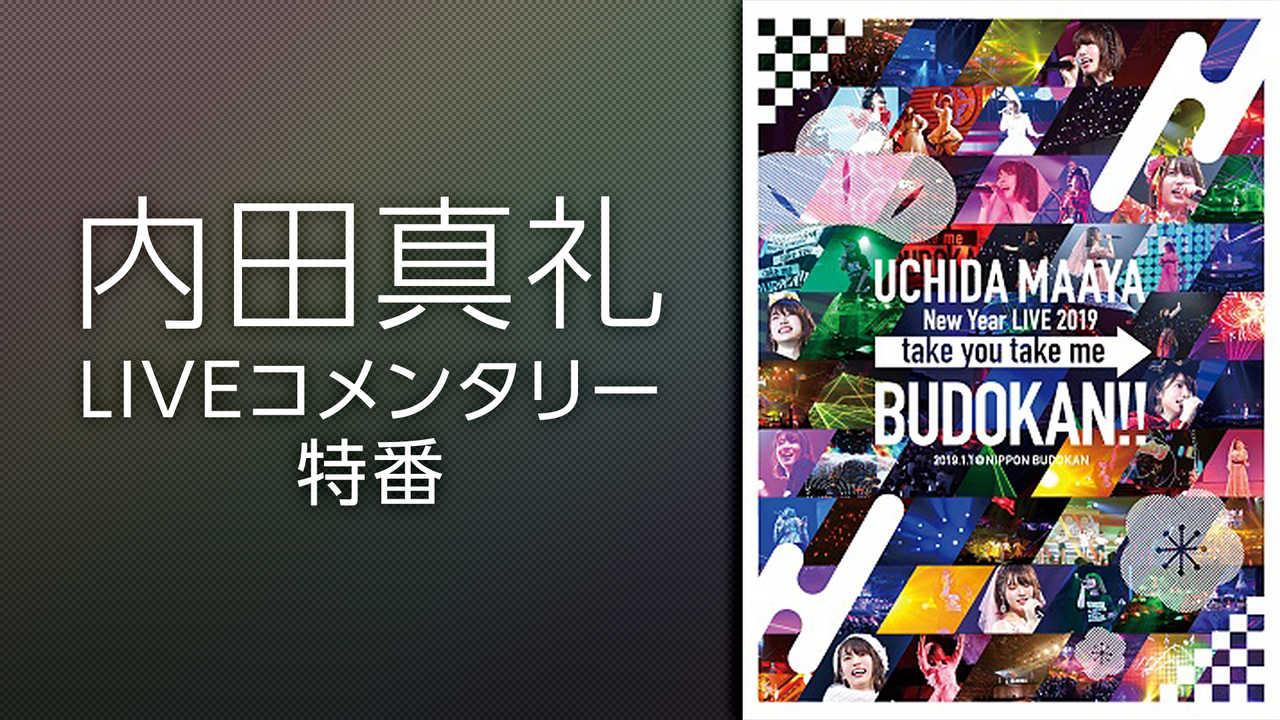 『内田真礼 LIVEコメンタリー『take you take me BUDOKAN!!』』