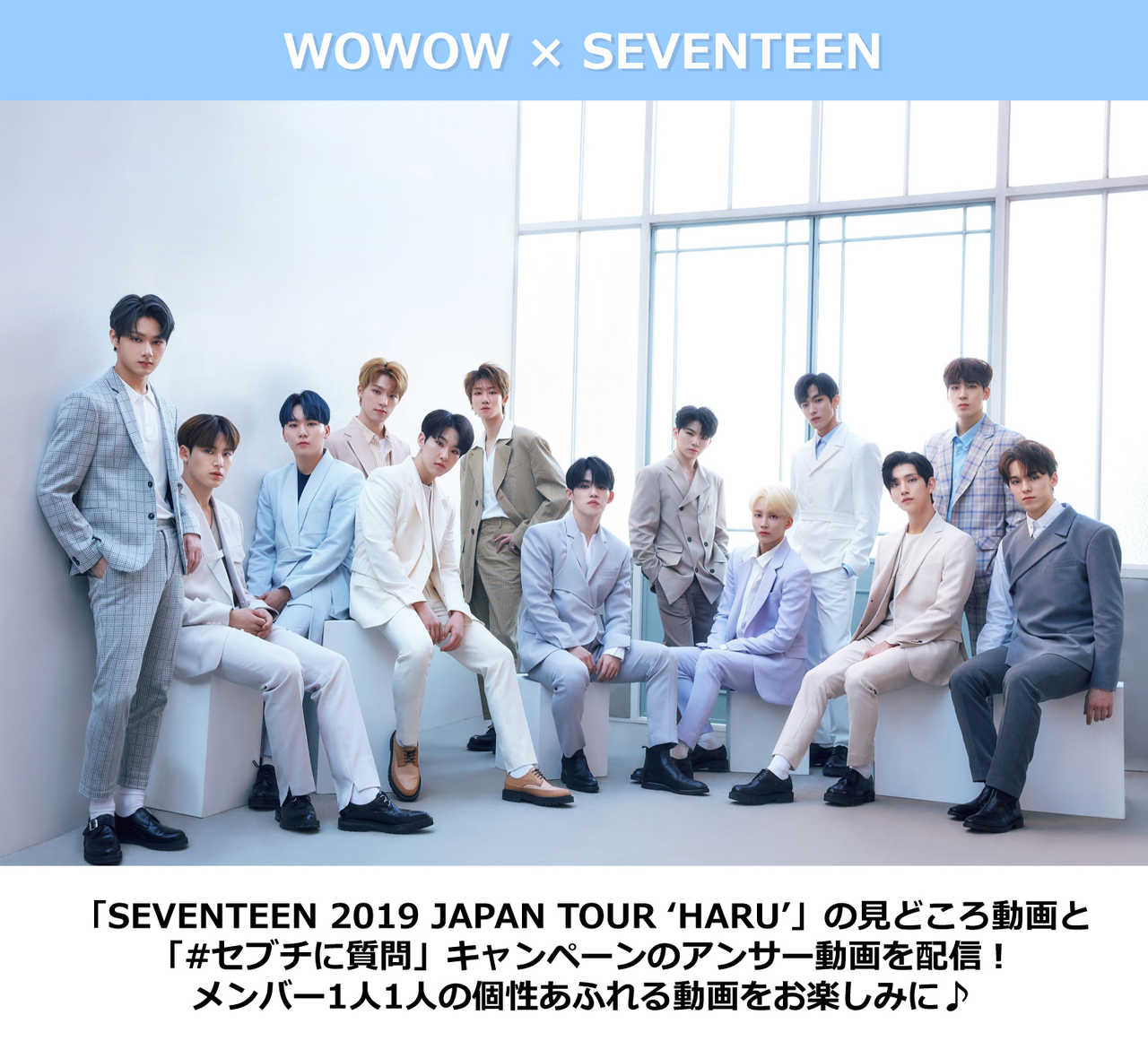 WOWOW × SEVENTEEN