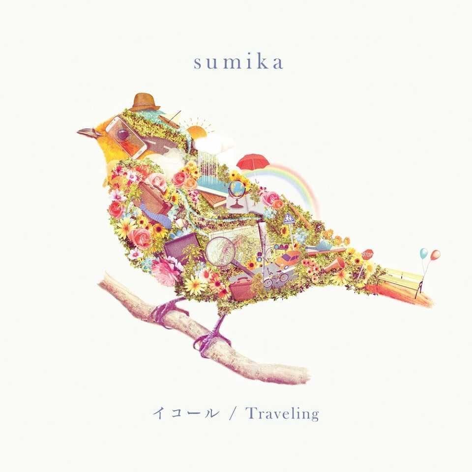 シングル「イコール / Traveling」