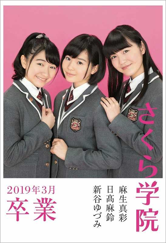 さくら学院 麻生真彩・日高麻鈴・新谷ゆづみ―2019年3月卒業