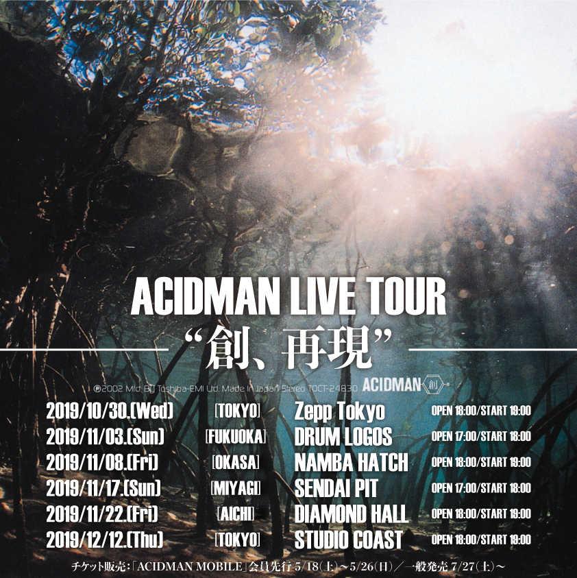 ACIDMAN、メジャーデビューアルバム「創」アナログ盤リリース&再現ライブツアーを開催