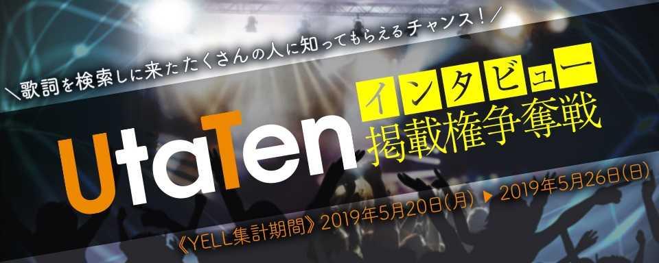 yellでUtaTenとのコラボイベントがスタート!UtaTenインタビュー掲載権争奪戦!