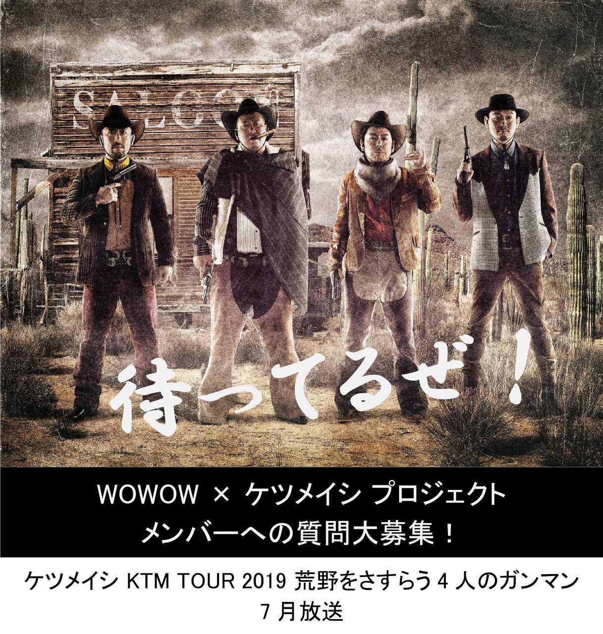 「ケツメイシ KTM TOUR 2019 荒野をさすらう4人のガンマン」放送特別企画を開催!