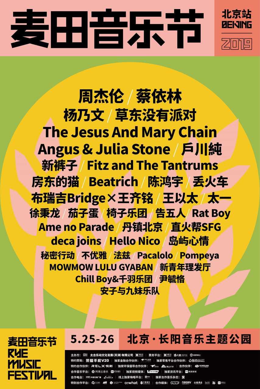 『Rye Music Festival 2019』