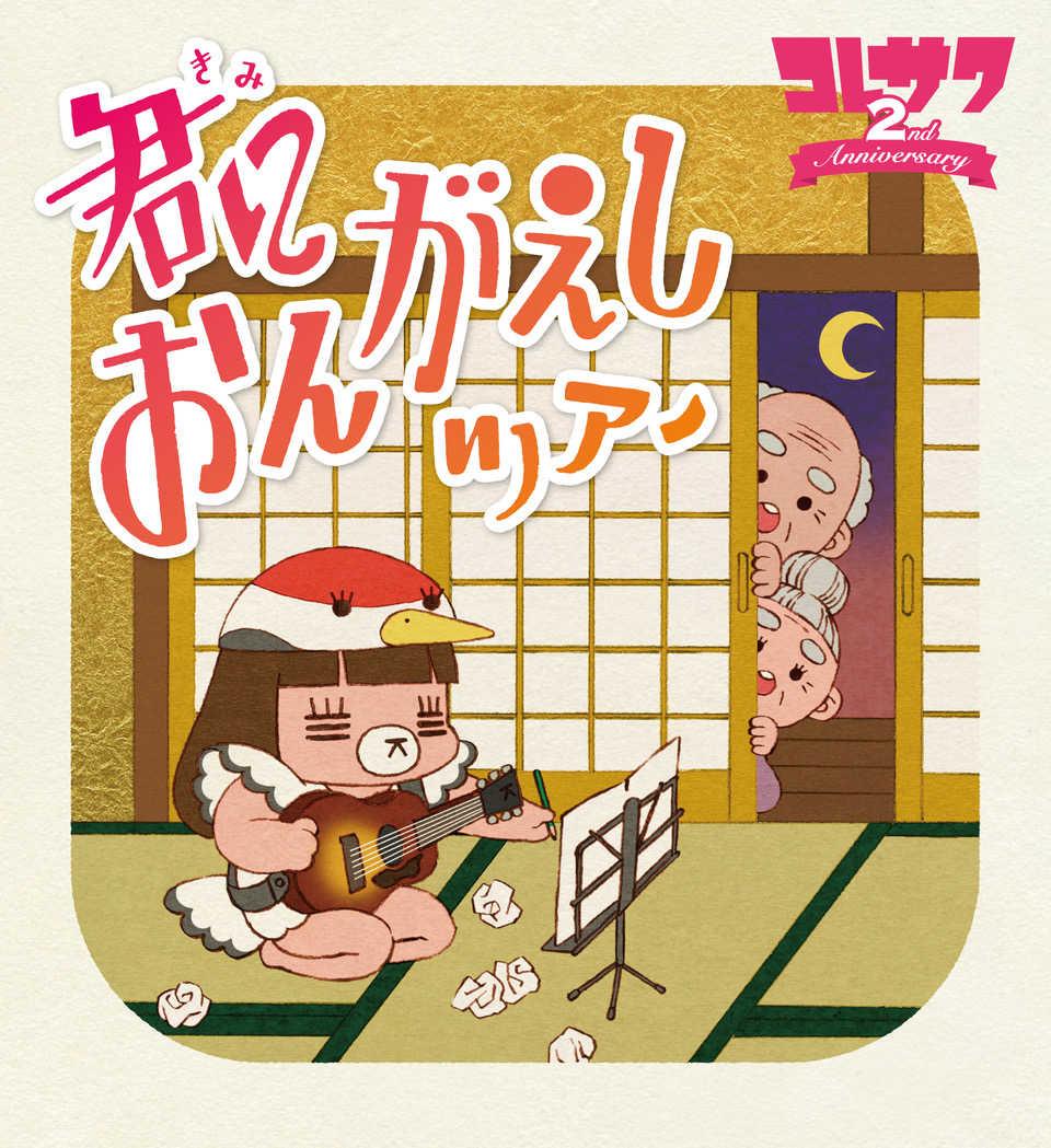 『コレサワ 2nd Anniversary 君におんがえしツアー』