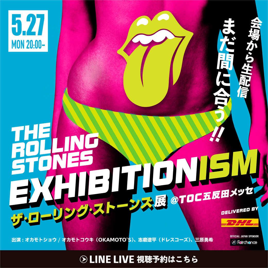 『Exhibitionismーザ・ローリング・ストーンズ展』