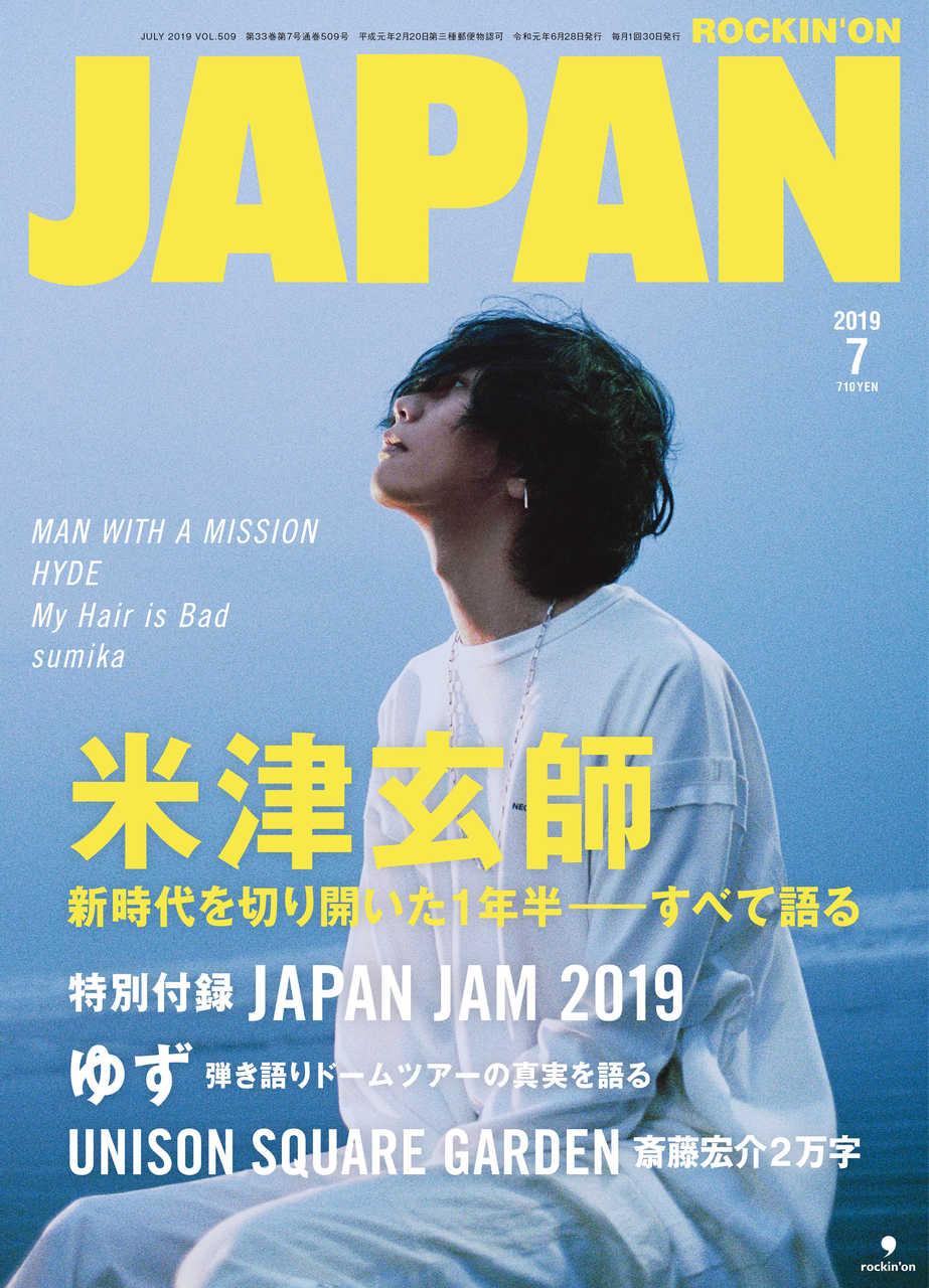 米津玄師「ROCKIN'ON JAPAN」で超貴重ロングインタビュー!!!