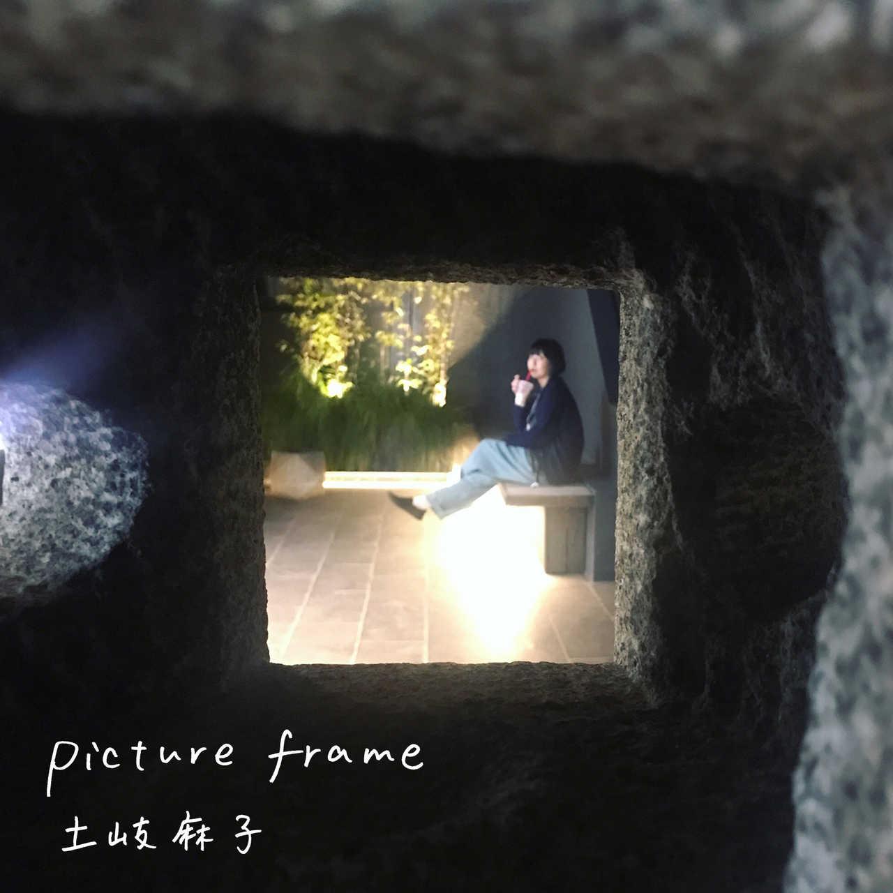 配信シングル「picture frame」