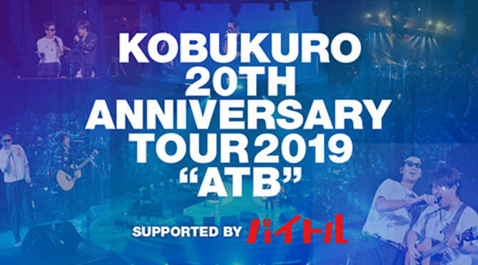 KOBUKURO 20TH ANNIVERSARY TOUR 2019
