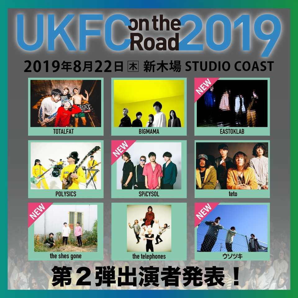 「UKFC on the Road 2019」第二弾出演バンド発表!