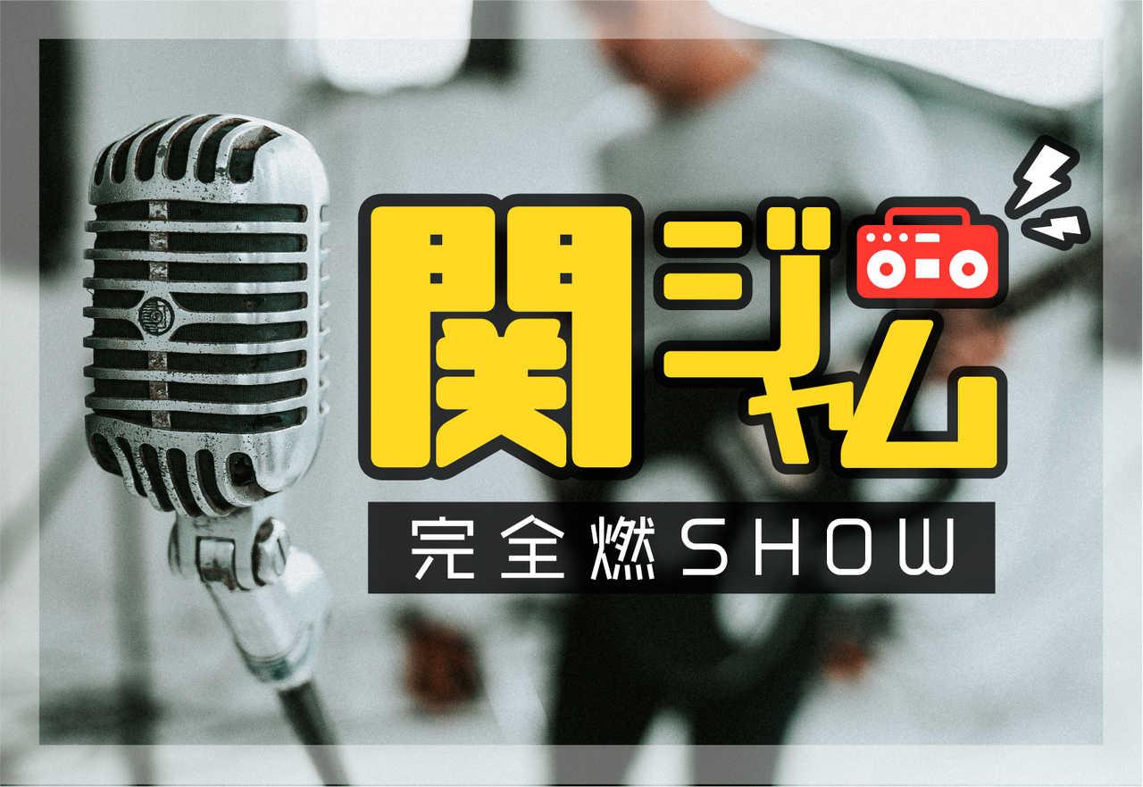 【関ジャム】梅雨に聴きたい!好きな雨ソングベスト10!