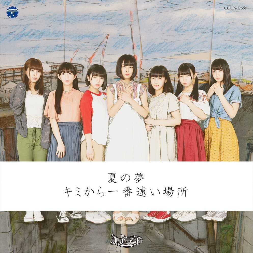 シングル「夏の夢/キミから一番遠い場所」 【Type-A】