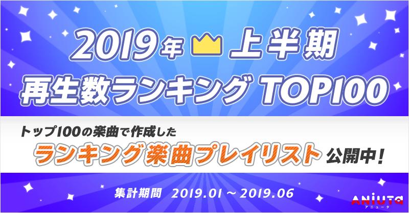 アニソン専門定額配信サービス『アニュータ』2019年上半期の楽曲ランキング