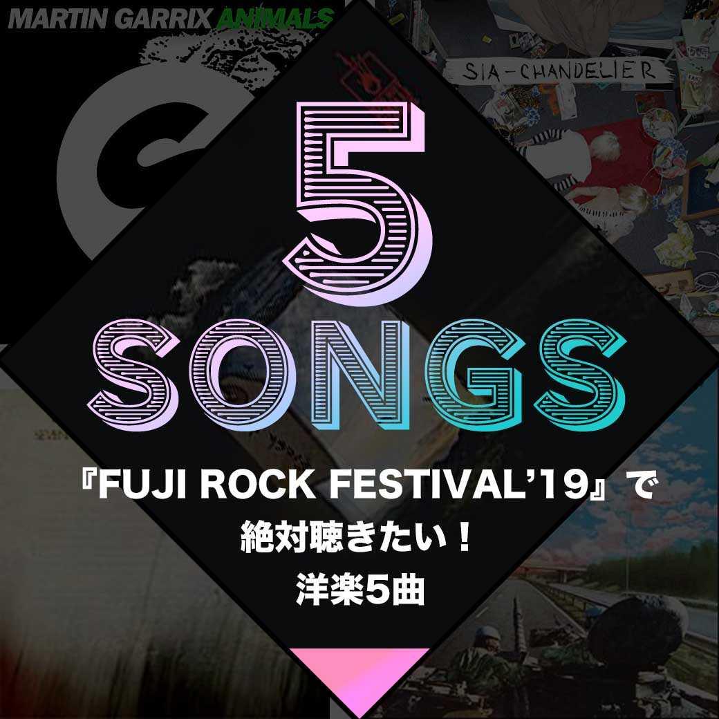 『FUJI ROCK FESTIVAL'19』で絶対聴きたい! 洋楽5曲