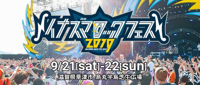 イナズマロック フェス 2019  雷神ステージ第4弾出演アーティスト発表!