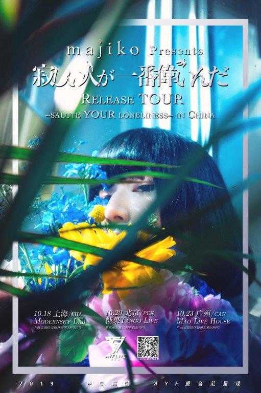 "『majiko PRESENTS ""寂しい人が一番偉いんだ"" RELEASE TOUR ~SALUTE YOUR LONELINESS~ in CHINA』"