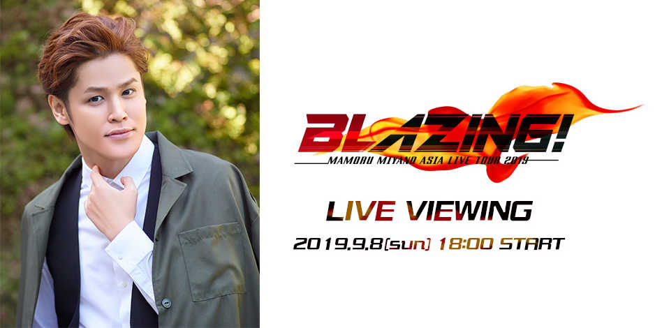 『MAMORU MIYANO ASIA LIVE TOUR 2019 ~BLAZING!~ LIVE VIEWING』