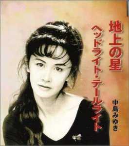 中島みゆき「ヘッドライト・テールライト」で描かれた歌詞の意味とは