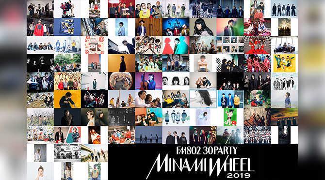 FM802-MINAMI-WHEEL