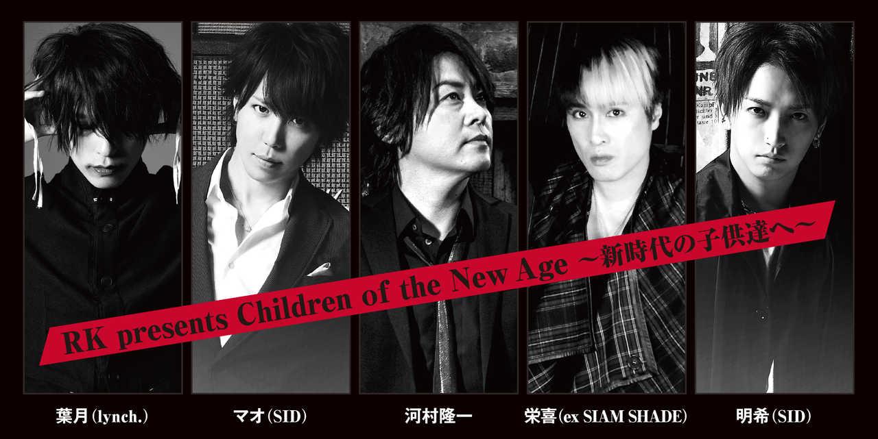 『RK presents Children of the New Age 〜新時代の子供達へ〜』