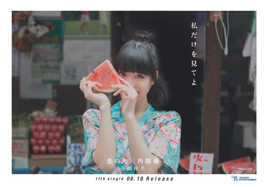 寺嶋由芙、新曲「恋の大三角関係」はロック×Kawaii Future Bass×ローファイヒップホップという三角形!