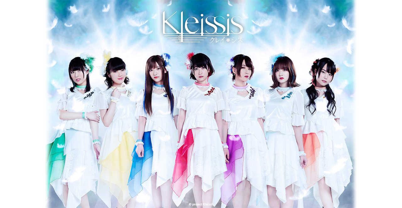 Kleissis (L→R:金子有希  髙橋麻里  山田麻莉奈  田中有紀  富田美憂  山根綺  元吉有希子)
