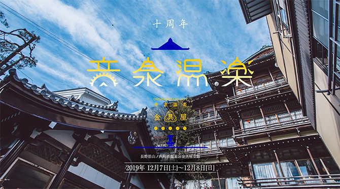 音泉温楽2019・冬 信州長野・渋温泉『金具屋』