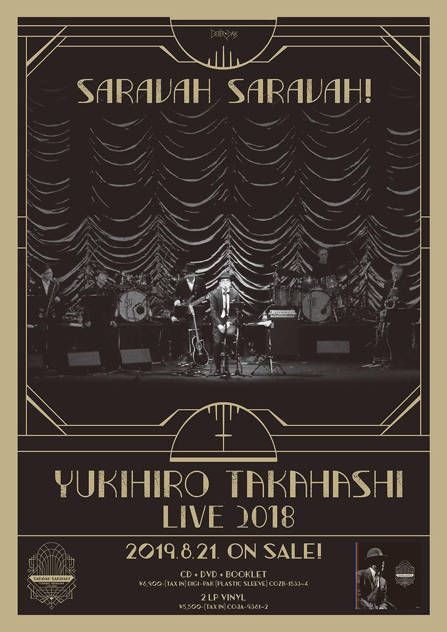『YUKIHIRO TAKAHASHI LIVE 2018 SARAVAH SARAVAH!@TOHOシネマズ六本木ヒルズ』
