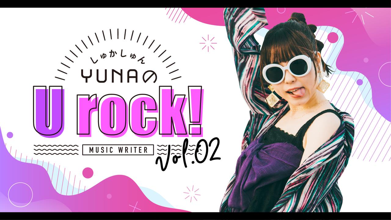 しゅかしゅんYUNAのUrock!第2回はしゅかしゅんの「ガチ夢」収録曲 後編!