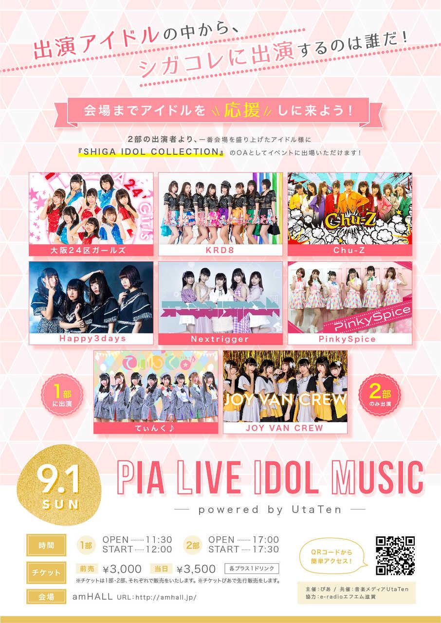 シガコレのOAを決めるライブ「PIA LIVE IDOL MUSIC powered by UtaTen」チケット販売開始!