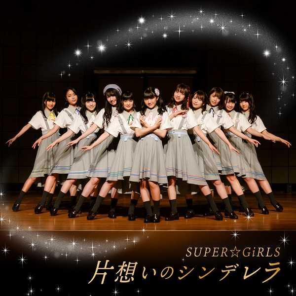『片想いのシンデレラ』CD+Blu-ray