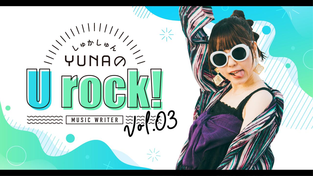 しゅかしゅんYUNAのUrock!第3回はLiSA『ROCK−mode』をきっかけに価値観が変わった話