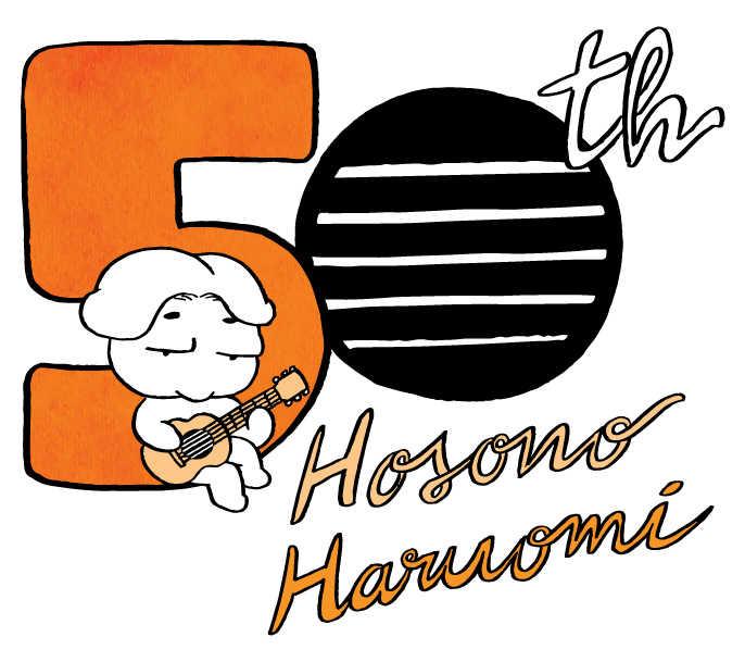 『細野晴臣 音楽活動50周年記念オフィシャル・プロジェクト』
