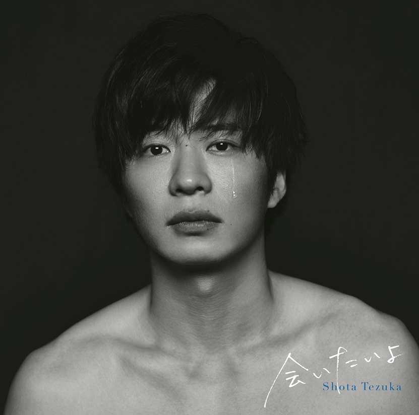 手塚翔太「あなたの番です」反撃編主題歌「会いたいよ」CD収録内容&アートワークを公開!