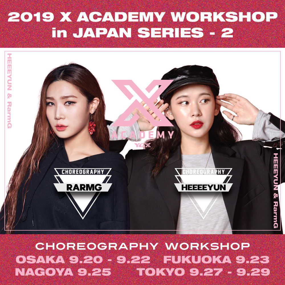 YGが設立したX ACADEMYが、ダンスワークショップ開催発表