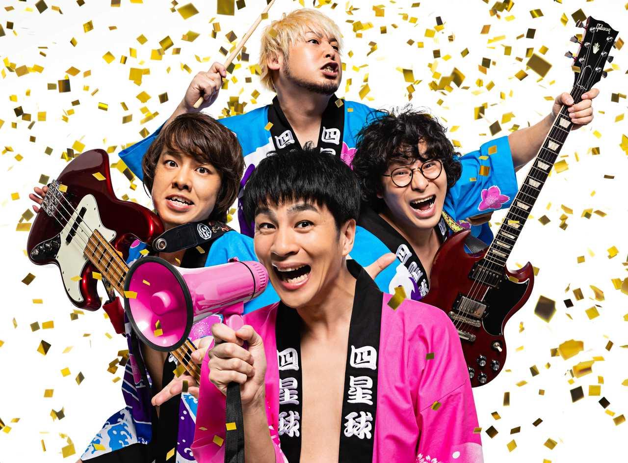 四星球、秋の対バンツアー  第一弾ゲスト発表!!