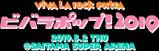 『VIVA LA ROCK 2019』のWEB再配信が決定!