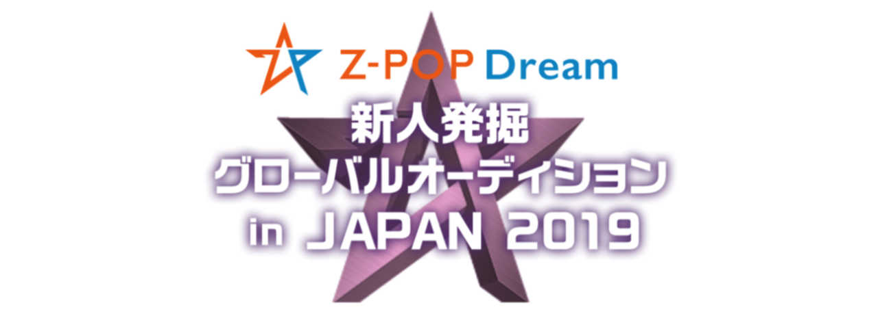 『Z-POP Dream 新人発掘グローバルオーディション in JAPAN 2019』