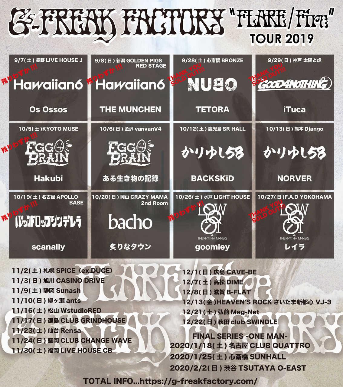 G-FREAK FACTORY 最新Sg「FLARE/Fire」リリースツアー10月公演のゲストバンド決定!!