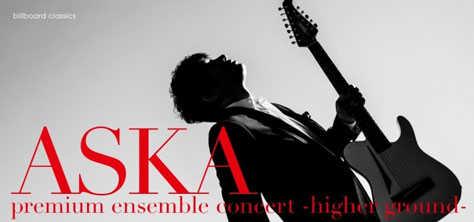 おすすめイベント:ASKAの全国ツアー【billboard classics ASKA premium ensemble concert -higher ground-】チケット先行販売は9月13日からスタート