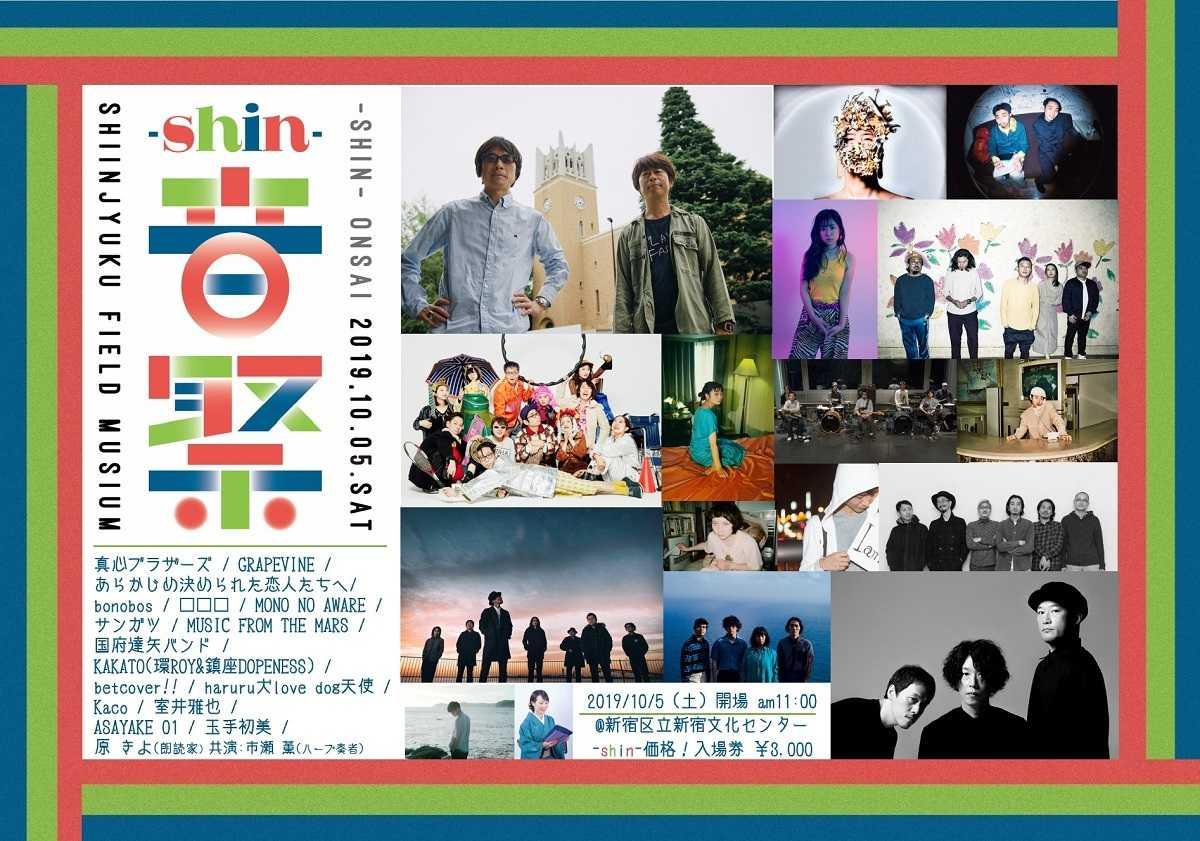 新宿音楽祭