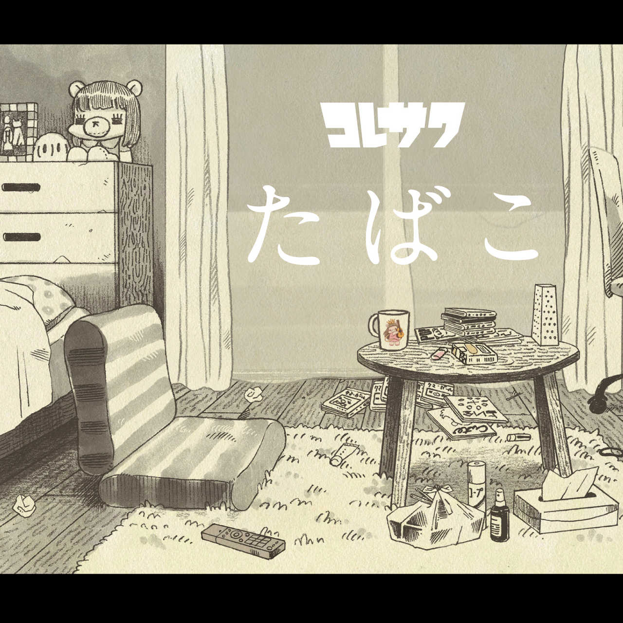 pixiv×コレサワ 歌詞からイメージする小説コンテスト!優秀作品発表