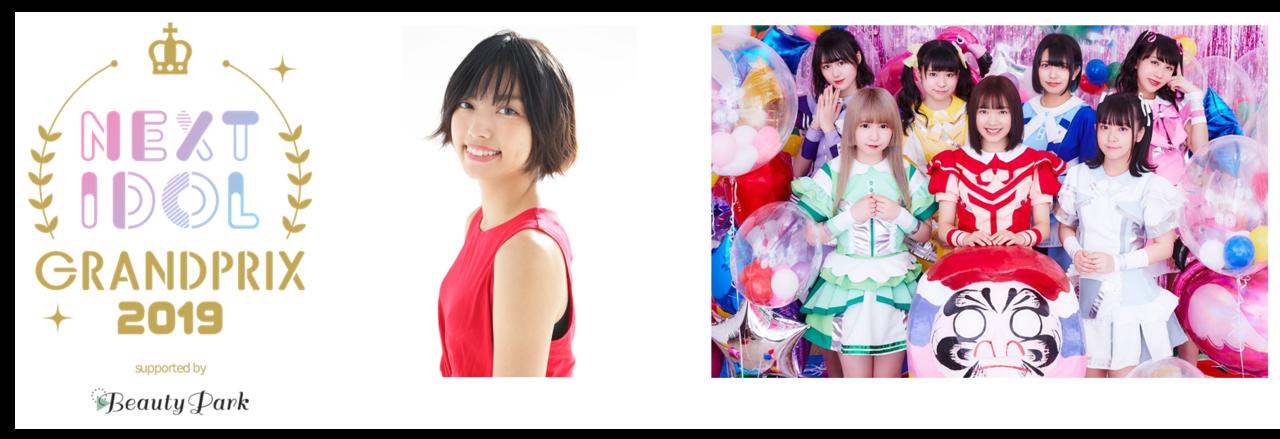 優勝賞金1000万円のアイドルコンテスト!!「NIG」決勝大会豪華出演者が続々決定!!