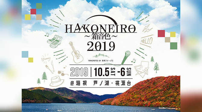 HAKONEIRO 2019 transported by 箱根フリーパス