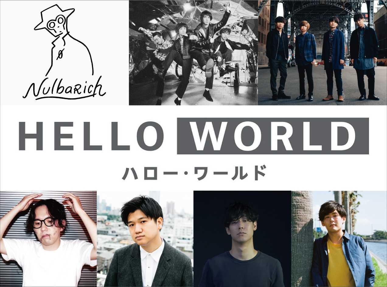 OKAMOTO'S、新曲「新世界」が収録された映画「HELLO WORLD」のサントラをリリース!