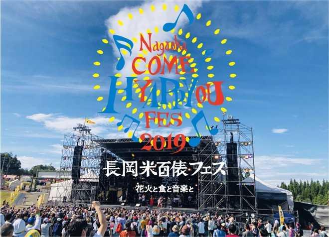 『長岡米百俵フェス~花火と食と音楽と~2019』