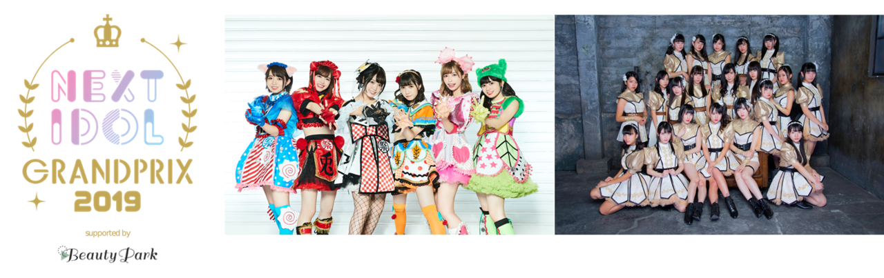 「NEXT IDOL GRANDPRIX 2019 supported by Beauty Park」に、FES☆TIVE・アイドルカレッジの出演が決定!!